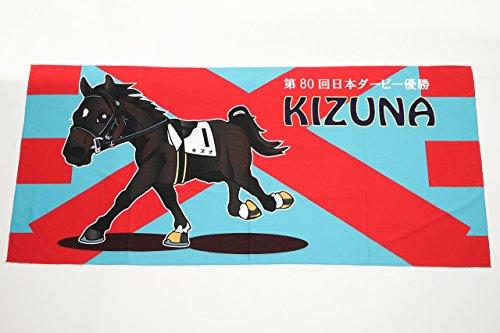 競馬 大判バスタオル キズナ 日本ダービー 70×150cm