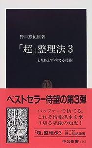 「超」整理法〈3〉 (中公新書)