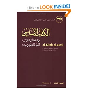 Al-kitab Al-asasi Volume 3: A Basic Course for Teaching Arabic to Non-native Speakers (Arabic Edition)