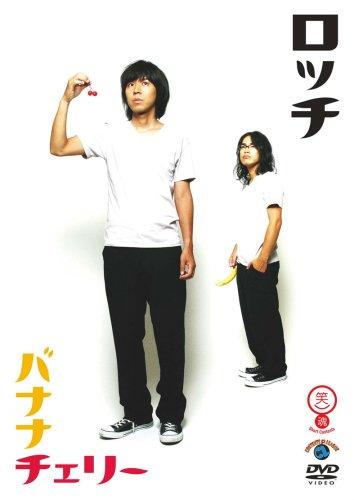 笑魂シリーズ ロッチ 「バナナチェリー」 [DVD]