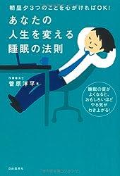 朝昼夕3つのことを心がければOK!  あなたの人生を変える睡眠の法則