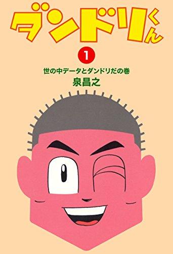ダンドリくん(1)