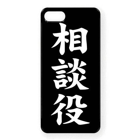 (クラブティー) ClubT 【競馬グッズ!競馬Tシャツ?】競馬シリーズ 相談役(白ver) iPhone5/5sオリジナルケース(ブラック) ブラック