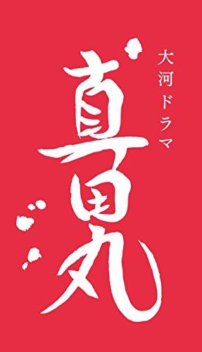 【Amazon.co.jp限定】真田丸 完全版 第参集(「真田丸」扇子 徳川ver.付) [Blu-ray]
