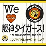 We Love 阪神タイガース!~生まれたときから虎だった~ [Maxi] / サンプラザ中野とハッピーモーニング (演奏); サンプラザ中野, 宮根誠司, 水谷公生 (その他) (CD - 2003)
