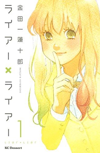 ライアー×ライアー(1) (デザートコミックス)