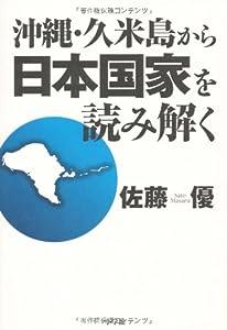 沖縄久米島から日本国家を読み解く