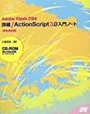 Adobe Flash CS4 詳細!ActionScript3.0入門ノート[完全改訂版](CD-ROM付)