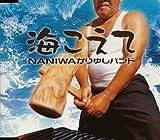 海をこえて (CCCD) [Maxi] / NANIWAかりゆしバンド (演奏); 宮根誠司, NANIWAかりゆしバンド私設応援団, 上地一成 (その他) (CD - 2004)