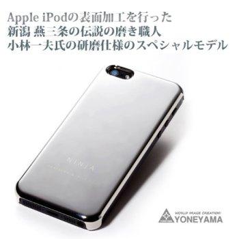 【iPhone5】米山 ステンレス鏡面加工iPhone5ケース YONEYAMA 18-8SUS MIGAKI MOBILE SUIT NiNjA [Art.No YMS-5SP(KOBAYASHI)]