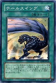 遊戯王カード テールスイング SD09-JP018N
