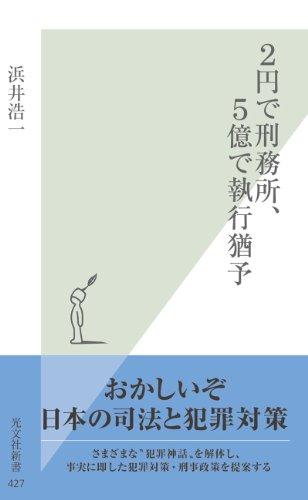 2円で刑務所、5億で執行猶予 (光文社新書) -
