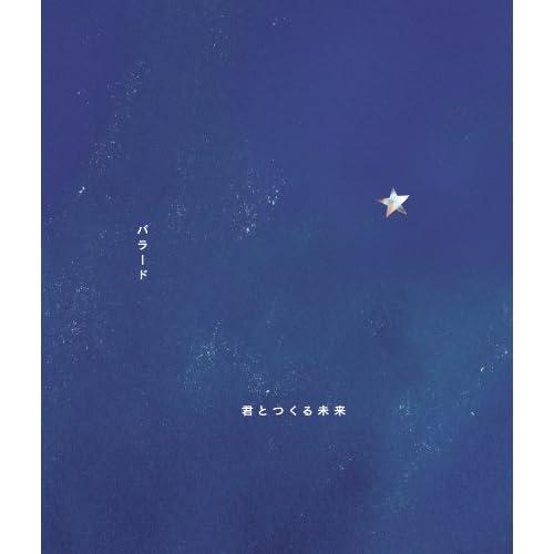 両A面ラブソング・シングル 『バラード/君とつくる未来』をAmazonでチェック!
