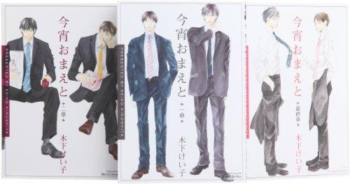 今宵おまえと コミック 1-3巻セット (ミリオンコミックス Hertz Series)