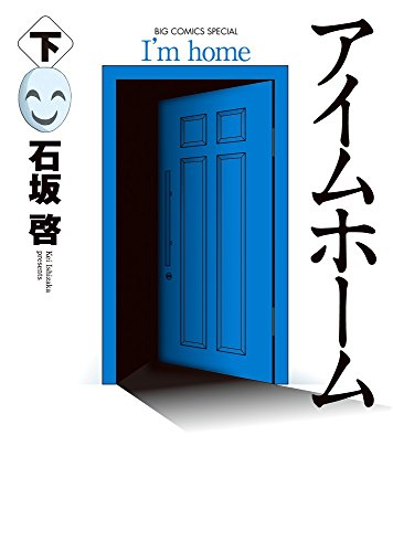 アイムホーム 下 (ビッグコミックススペシャル)