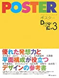 ポスター―優れた発想力と平面構成が役立つデザインの参考書 (デザインファイリングブック)