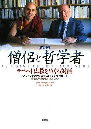 僧侶と哲学者―チベット仏教をめぐる対話