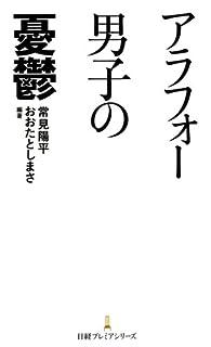アラフォー男子の憂鬱 (日経プレミアシリーズ)