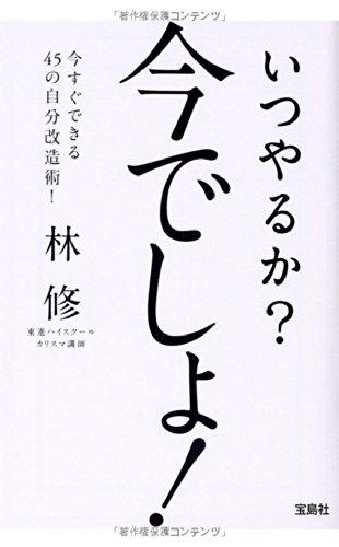 いつやるか? 今でしょ! (宝島SUGOI文庫) 悪口はその人を成長させる栄養剤! アイツを成長させるのはあなたの悪口!