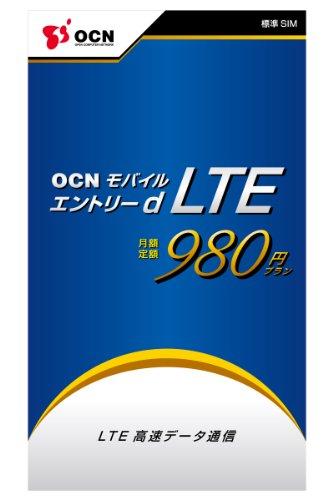 NTTコミュニケーションズ OCN モバイル エントリー d LTE 980 標準SIMパッケージ T0003336