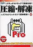+Lhaca Pro 改訂版