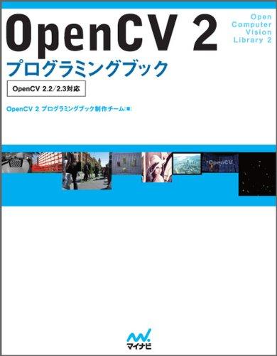 OpenCV 2 プログラミングブック OpenCV 2.2/2.3対応