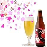 ふんわり桜餅風味ビール 【 さくら <季節限定>3本セット/送料込 】 桜の花・桜の葉使用