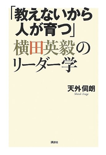 「教えないから人が育つ」横田英毅のリーダー学 (人間性経営学シリーズ)
