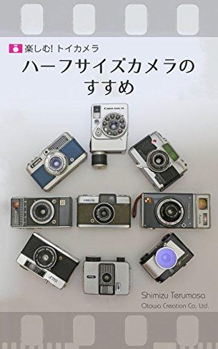 楽しむ! トイカメラ ハーフサイズカメラのすすめ