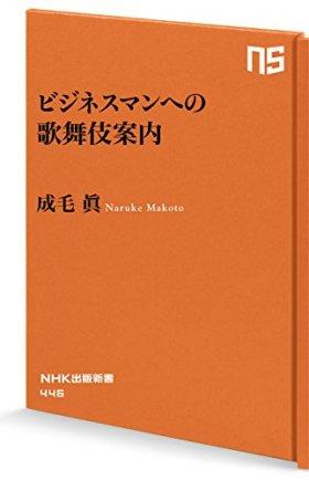 ビジネスマンへの歌舞伎案内 (NHK出版新書)