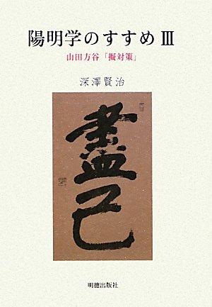 陽明学のすすめ〈3〉山田方谷「擬対策」
