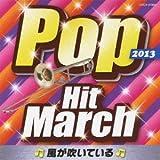 2013 ポップ・ヒット・マーチ ~風が吹いている~