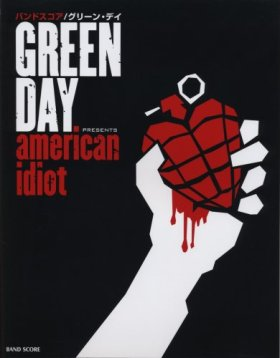 バンドスコア GREEN DAY 「american idiot」
