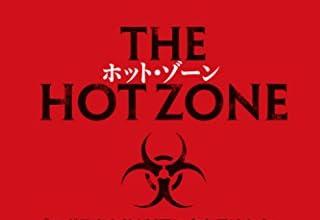 ホット・ゾーン――「エボラ出血熱」制圧に命を懸けた人々