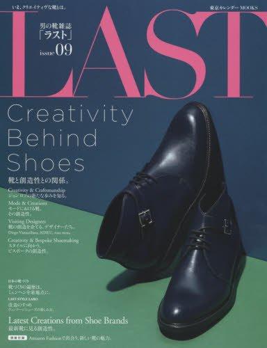 LAST issue 09 (東京カレンダーMOOKS)