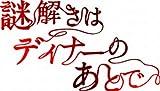 謎解きはディナーのあとで DVD-BOX / 櫻井翔, 北川景子 (出演)
