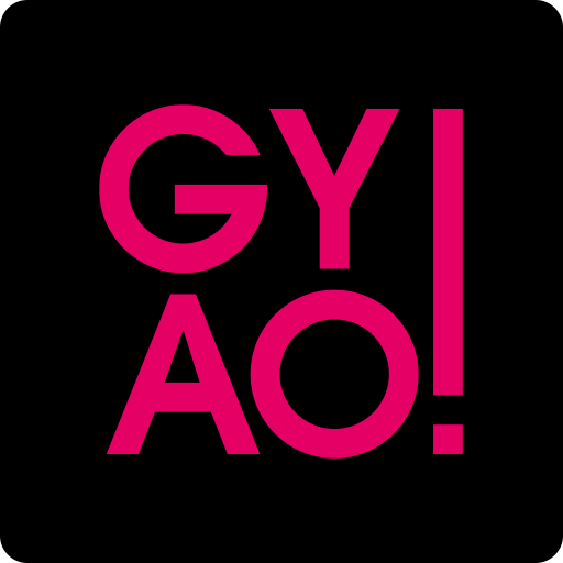 GYAO! 無料で楽しむ動画