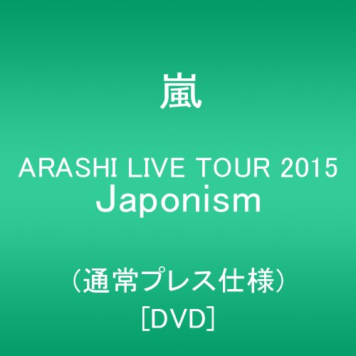 ARASHI LIVE TOUR 2015 Japonism(通常プレス仕様) [DVD]をAmazonでチェック!