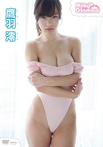 鷹羽澪 ミルキー・グラマー [DVD]