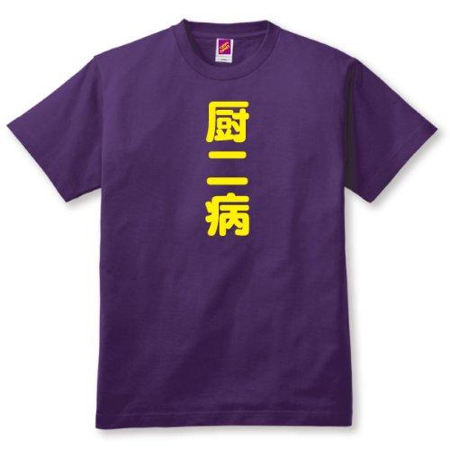 おもしろTシャツ ネットスラング 厨二病 Lサイズ