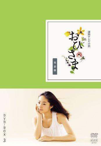 おひさま 完全版 DVD-BOX3<完>【DVD】