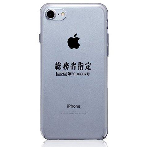 総務省指定表記拡大専用iPhone7ケース (ロゴブラック)