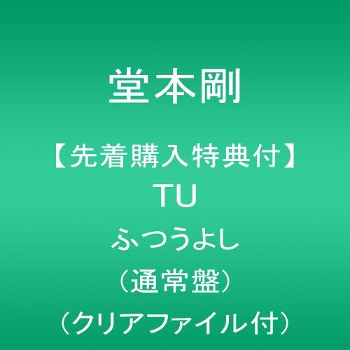 【先着購入特典付】 TU ふつうよし(通常盤)(クリアファイル付)