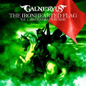 THE IRONHEARTED FLAG Vol.1 : REGENERATION SIDE(完全生産限定盤)