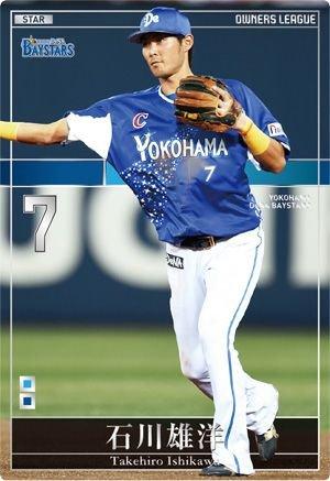 オーナーズリーグ20弾/OL20 113DB石川雄洋ST