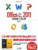 Office for Mac 2011マスターブック (Mac Fan Books)