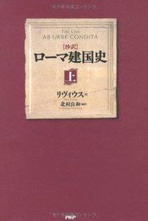 [抄訳]ローマ建国史(上)