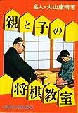 親と子の将棋教室 (イケダ・ブックス)