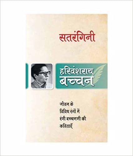 Best Hindi Novels : Satrangini
