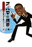 オバマの携帯 不景気を笑い飛ばす世界のB級ニュース